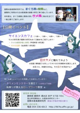 【公開イベント】 - 国際水産資源研究所