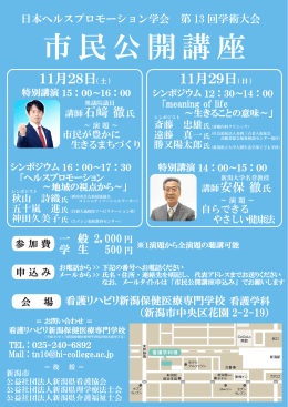 市民公開講座 - 日本ヘルスプロモーション学会