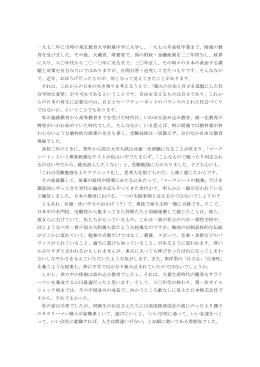 一九七二年に当時の東京教育大学附属中学に入学し、一九七八年高校