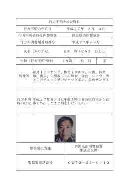 年齢(行方不明当時) 58歳 性 別 男 0279-23-0110 警察署電話
