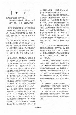 """江戸時代の出版事業は,"""" 齢巻に当時三都 と ょぼれた京) 大阪と 江戸で"""