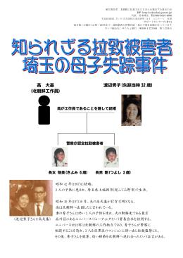 高 大基 渡辺秀子(失踪当時 32 歳) (北朝鮮工作員)