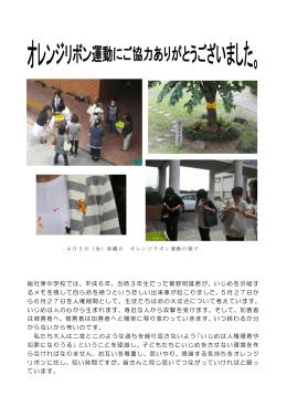 総社東中学校では、平成6年、当時3年生だった菅野明雄君が、いじめを