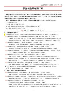 伊勢湾台風を調べる [2014年6月作成] (PDF形式