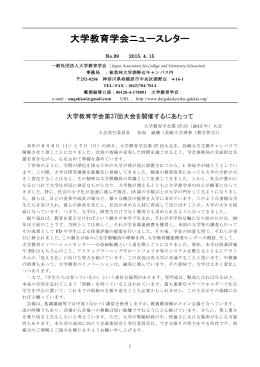 大学教育学会ニュースレター No.99(2015)