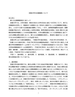 京都大学の広報戦略について はじめに 新たな広報戦略策定にあたって