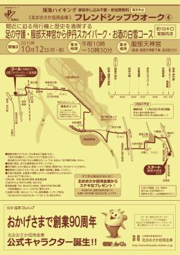 足の守護・服部天神宮から伊丹スカイパーク・お酒の白雪コース
