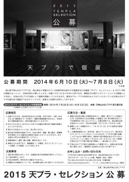 2015 天プラ・セレクション公募