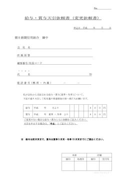 給与・賞与天引依頼書(変更依頼書)