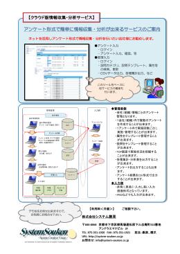 アンケート形式で簡単に情報収集・分析が出来るサービスのご案内