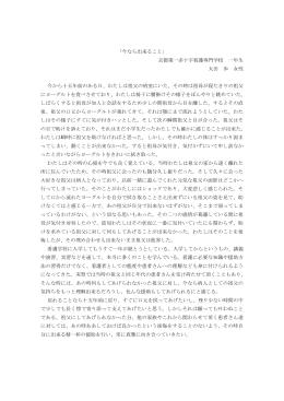 「今なら出来ること」 京都第一赤十字看護専門学校 一年生 太田 歩 女性