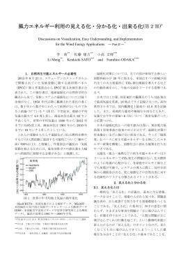 風力エネルギー利用の見える化・分かる化・出来る化(第 2 報)