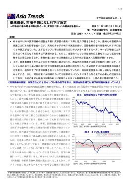 市場予想に反し利下げ決定 ~不動産市場の懸念抑制を図る一方