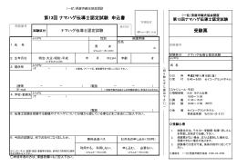受験票 第13回 ナマハゲ伝導士認定試験 申込書