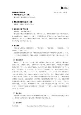 中国 関税制度 関税体系 詳細