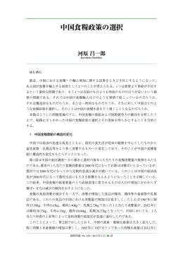 中国における食糧(1)