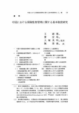 中国における保険監督管理に関する基本制度研究
