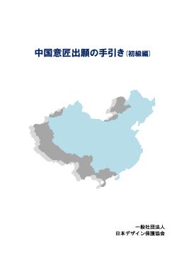 中国意匠出願の手引き(初級編)