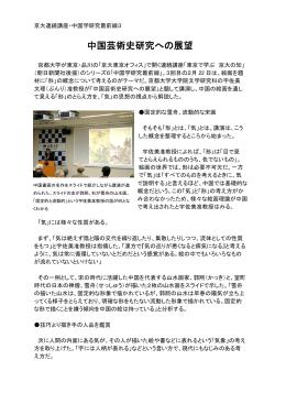 中国芸術史研究への展望
