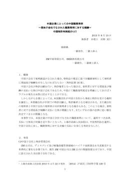 外国企業にとっての中国職務発明 ~現地子会社でなされた職務発明