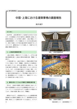 中国・上海における建築事情の調査報告
