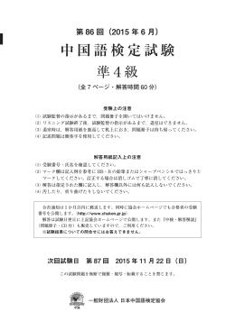 ①~④ - 日本中国語検定協会