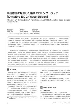中国市場に対応した帳票OCRソフトウェア「DynaEye EX - PFU