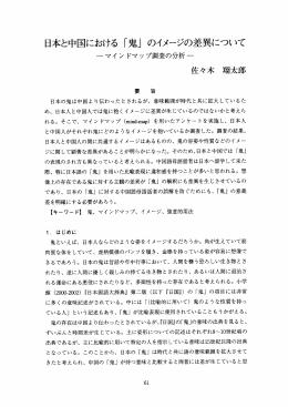 日本と中国における 「鬼」 のイメージの差異について
