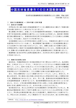 中国吉林省長春市での日本語教師体験(PDF