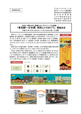 「東京駅~日本橋 昭和レトロめぐり」