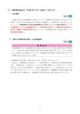 1 宅建業法改正点(平成27年4月1日施行)のまとめ