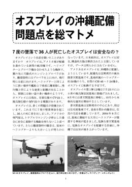 オスプレイの沖縄配備 問題点を総マトメ