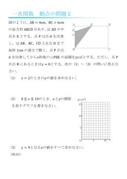 一次関数 動点の問題2 - 中学数学 練習問題プリント 数奇な数