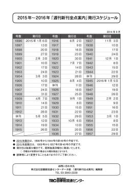 「週刊新刊全点案内」発行スケジュール