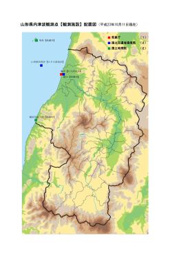 山形県内津波観測点【観測施設】配置図(平成23年10月11日現在)