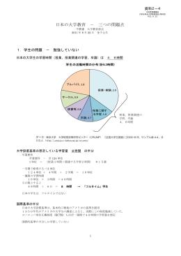 「日本の大学教育-三つの問題点」(金子委員提出資料) (PDF:373KB)