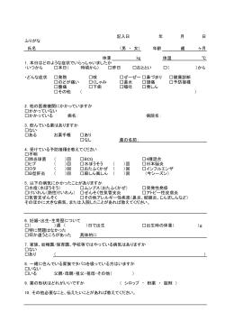 ありがとうみんなファミリークリニック平塚 初診時問診表(15歳以下)