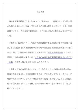 はじめに 西日本高速道路  (以下、「NEXCO西日本」)は、特殊法人日本