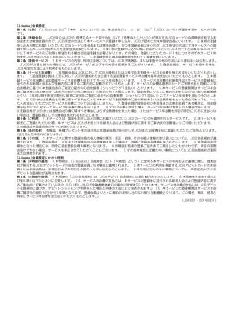 「J-Basket」会員規定 第1条 (名称) 「J