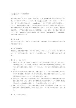 yoyaQ.com クーポン利用規約 株式会社カカクコム(以下、「当社」といい