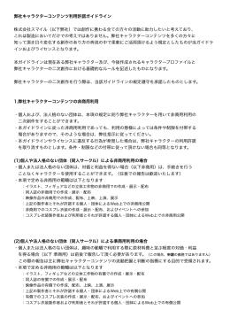 弊社キャラクターコンテンツ利用許諾ガイドライン 株式会社スマイル(以下