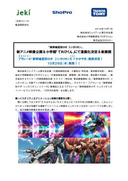 「てれびくん」にて漫画化決定&新展開