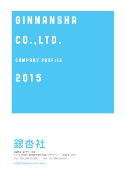 会社案内2015 PDF版ダウンロード