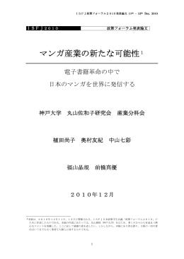 マンガ産業の新たな可能性 - ISFJ日本政策学生会議