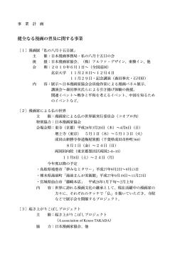 事業計画書(PDF)