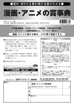漫画・アニメの賞事典