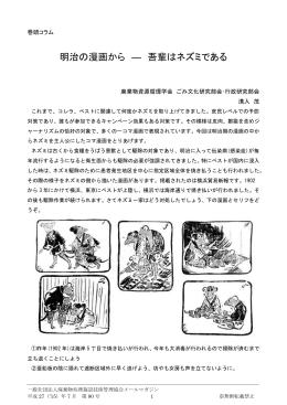 明治の漫画から ― 吾輩はネズミである 溝入茂