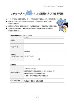 しずな~び 4 コマ漫画シナリオ応募用紙 053-458-0380