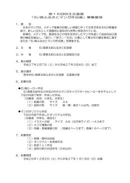 第16回自主企画展 「石ノ森ふるさとマンガ作品展」募集要項 1