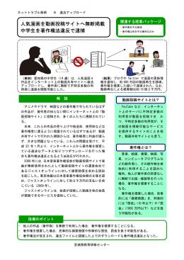 人気漫画を動画投稿サイトへ無断掲載 中学生を著作権法違反